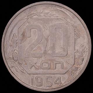 20 копеек 1954 г. Медно-никелевый сплав. Штемпельный блеск