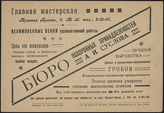 Рекламная листовка бюро похоронных принадлежностей А.И. Суслова
