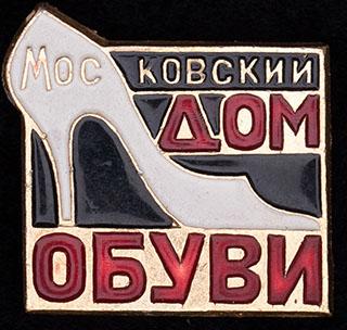 «Московский дом обуви». Алюминий, эмаль