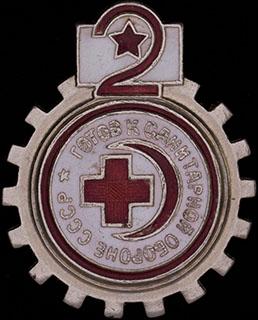 «Готов к санитарной обороне СССР. 2 степень». Железо, эмаль
