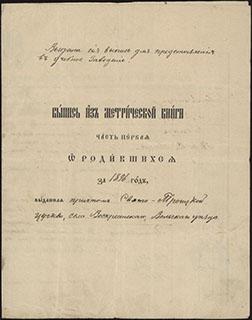 Выписка из метрической книги о родившихся за 1896 г. для предоставления в учебное заведение
