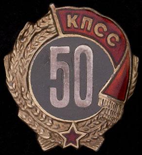 «50 лет пребывания в КПСС». Серебро, позолота, эмаль