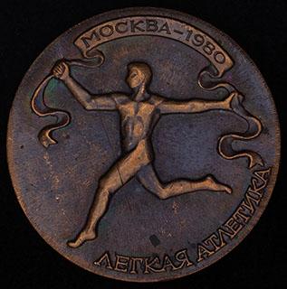 «Легкая атлетика. Москва - 1980». Томпак. Диаметр 50,7 мм.