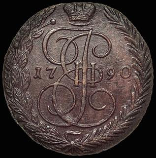 5 копеек 1790 г. ЕМ. Медь