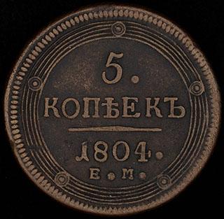 5 копеек 1804 г. ЕМ. Медь