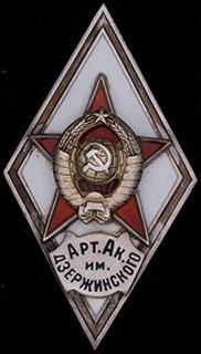 Знак за окончание Артиллерийской академии им. Дзержинского. Серебро, позолота, эмаль. Тип 2. Оригинальная закрутка
