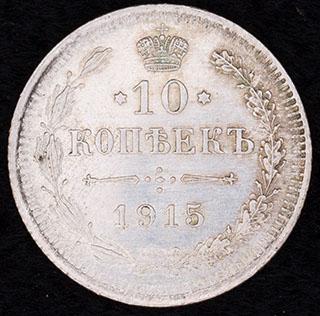 10 копеек 1915 г. ВС. Серебро