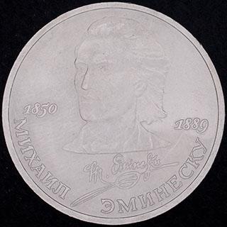 Рубль 1989 г. «100 лет со дня смерти М. Эминеску». Медно-цинково-никелевый сплав