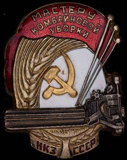 «Мастеру комбайновой уборки НКЗ СССР». Бронза, позолота, серебрение, эмаль. Оригинальная закрутка утрачена