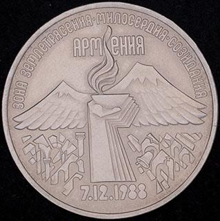 3 рубля 1989 г. «Годовщина землетрясения в Армении». Медно-цинково-никелевый сплав