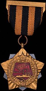 Знак штаба ЦК ВЛКСМ всесоюзного похода «Дорогами отцов - героев». Латунь, позолота, серебрение, эмаль