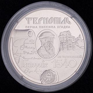 Украина. 5 гривен 2015 г. «475 лет Тернополю». Нейзильбер