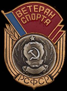 «Ветеран спорта РСФСР». Томпак, алюминий, позолота, эмаль, лак