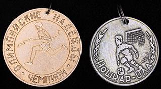 Лот из медалей: «Приз кожаный мяч. Г. Йошкар-Ола» и «Пионерлагерь «Огонек». Чемпион Олимпийские надежды». 2 шт. Алюминий. Диаметры 40 и 45,1 мм.