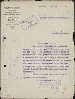 Уведомление об отмене заказа на железо
