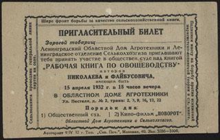 Пригласительный билет на участие в общественном суде над книгой Николаева и Файбусовича «Рабочая книга по овощеводству»