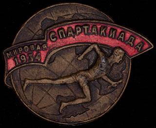 «Мировая спартакиада». Железо, покрытие под бронзу, эмаль. Оригинальная закрутка