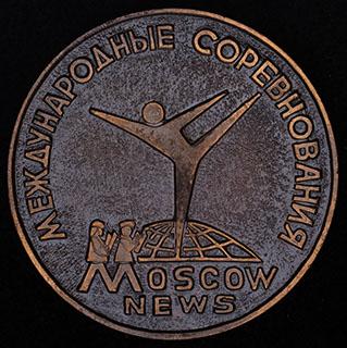 «Международные соревнования. Москва - 1980». Томпак. Диаметр 50,3 мм.