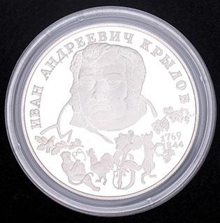 2 рубля 1994 г. «И.А. Крылов». Серебро