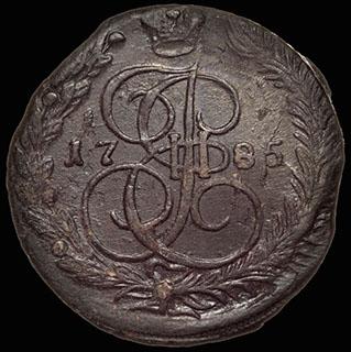 5 копеек 1785 г. ЕМ. Медь
