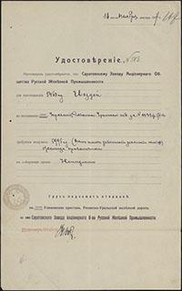 Удостоверение на немедленное получение материала для изготовления гвоздей
