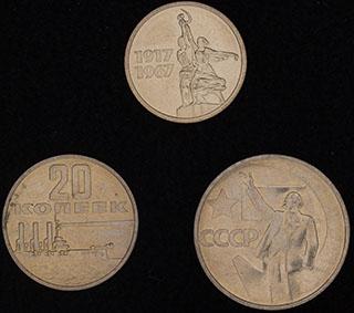 Лот из монет 1967 г. «50 лет Советской власти». 3 шт.