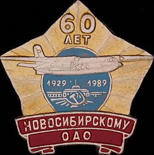 «60 лет Новосибирскому ОАО». Алюминий, эмаль