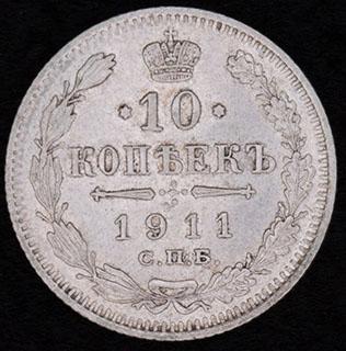 10 копеек 1911 г. СПБ ЭБ. Серебро