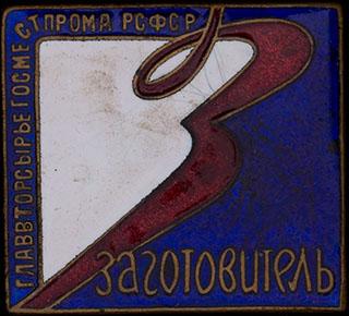 «Заготовитель. Главвторсырье Госметстпрома РСФСР». Латунь, эмаль