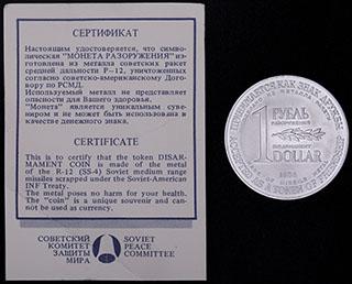 Рубль разоружения 1988 г. Металл ракет типа Р-12. С оригинальным сертификатом