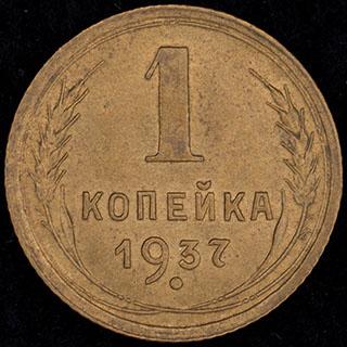 Копейка 1937 г. Алюминиевая бронза
