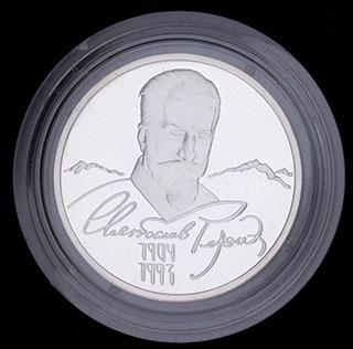 2 рубля 2004 г. «С. Рерих». Серебро