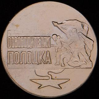 «40 лет освобождения Полоцка». Алюминий, позолота. Диаметр 67,5 мм.
