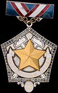 «Шахтерская слава. 2 степень». Латунь, позолота, серебрение, эмаль