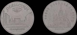 Лот из памятных 5 рублей 1989 г. 2 шт.