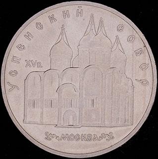 5 рублей 1990 г. «Успенский собор, г. Москва». Медно-цинково-никелевый сплав