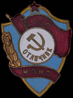 «Отличник местной противовоздушной обороны СССР». Бронза, эмаль. Оригинальная закрутка