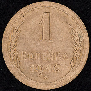 Копейка 1946 г. Алюминиевая бронза