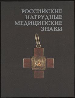 Грибанов Э.Д. «Российские нагрудные медицинские знаки»