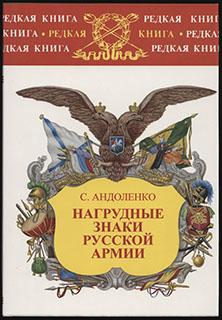 Андоленко. С. «Нагрудные знаки русской армии»