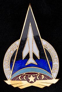 «От военно-воздушных сил СССР». Латунь, эмаль