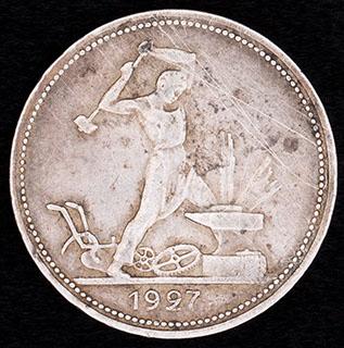 Полтинник 1927 г. ПС. Серебро