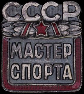 «Мастер спорта СССР». Бронза, серебрение, эмаль. Оригинальная закрутка утрачена