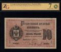 Государственный кредитный билет 10 рублей 1884 г.