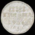 <b>Гривна 1726 г.</b>