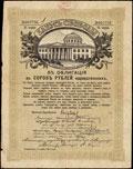 Зубцов. 40 рублей 1918 г. Печать Казначейства на облигации Займа Свободы