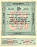 Государственный краткосрочный 5% внутренний заем 1925 года. Облигация в 50 рублей.