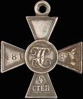 Георгиевский крест IV степени № 481 840