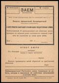Бюро проверки выигрышей по облигациям госзаймов. Карточка проверки 1934 г.