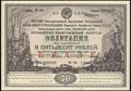 Третий государственный внутренний выигрышный заем индустриализации народного хозяйства СССР. Облигация 50 рублей 1929 г.